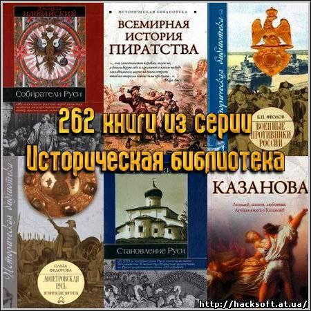 мировая история  бесплатно